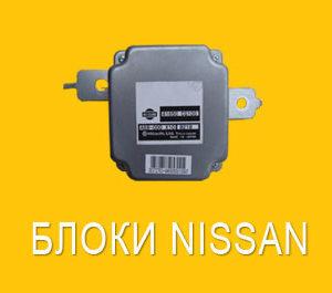 Блоки на Nissan купить в Туле