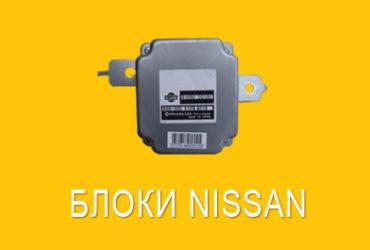 Блоки на Nissan