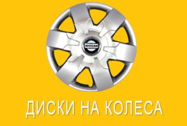 Диски на колеса Nissan