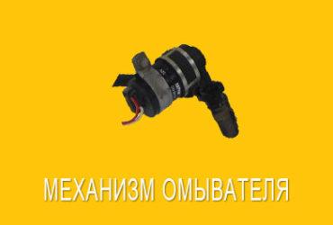 Механизм омывателя или стеклоочистителя на Nissan