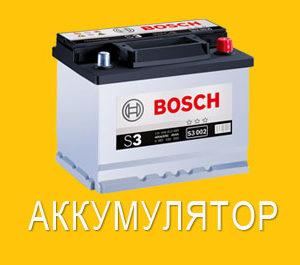 Купить АКБ или аккумулятор на Nissan