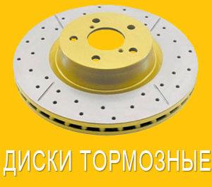 Тормозные диски на Nissan в Туле