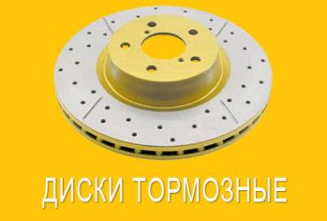 Тормозные диски на Nissan