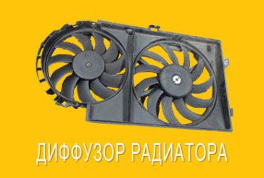 Диффузор радиатора на Nissan в Туле