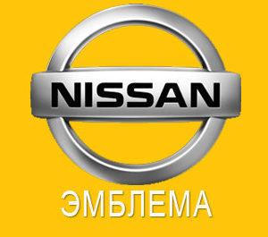 Эмблема на Nissan в Туле