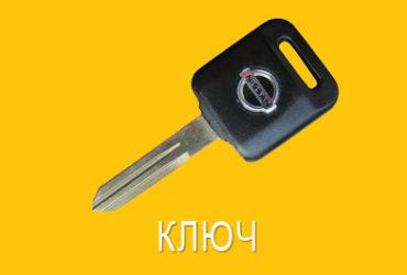 Ключ замка зажигания на Nissan в Туле в ассортименте
