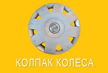 Колпаки колес на Nissan в Туле