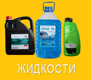 Жидкости на Nissan в ассортименте в Тулле
