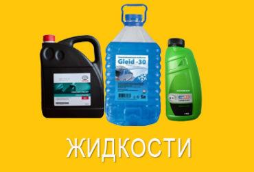 Жидкости на Nissan в ассортименте в Туле