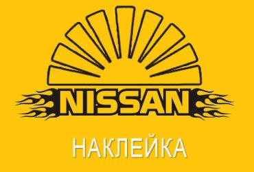 Наклейки на Nissan в большом ассортименте